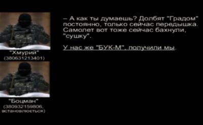 SBU ujawnia kolejne nagrania separatystów